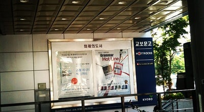Photo of Bookstore 교보문고 (KYOBO Book Centre) at 분당구 분당로 55, 성남시 13591, South Korea