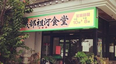 Photo of Ramen / Noodle House 我部祖河食堂 名護店 at 為又15, 名護市 905-0005, Japan