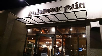 Photo of Bakery gulamour pain at 佐伯区八幡東4-31-23, 広島市 731-5115, Japan