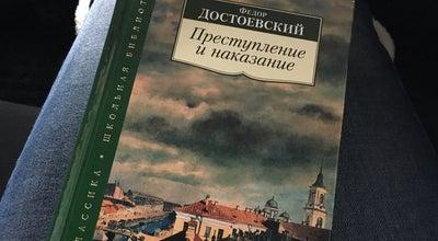 Photo of Bookstore Бука at Ленинградское Ш., 13, Выборг, Russia