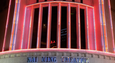 Photo of Theater 开明大戏院 Kai Ming Theater at 北局11号, Suzhou, Ji, China