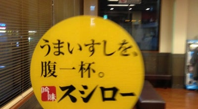 Photo of Sushi Restaurant スシロー 枚方招堤店 at 招提北町1-2242-1, 枚方市, Japan