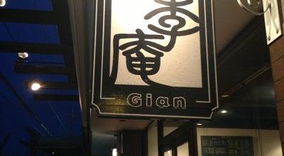 Photo of Cafe Café 季庵 at 楠葉朝日2-12-6, 枚方市 573-1111, Japan