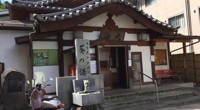 Photo of Spa 大湯 at 別所温泉215, 上田市 386-1431, Japan