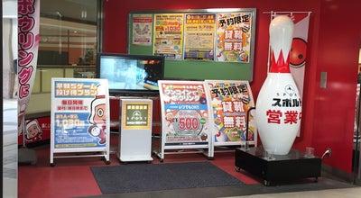 Photo of Bowling Alley スポルト飯能ボウル at 南町1-22, 飯能市, Japan