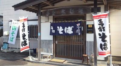 Photo of Japanese Restaurant 手打そば処 なかよし at 北黄金町65-44, 伊達市, Japan