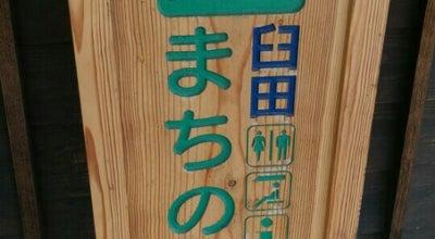 Photo of History Museum 五稜郭であいの館 at 田口2975-1, 佐久市, Japan