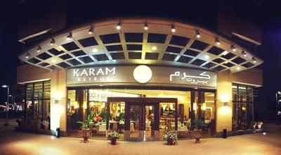 Photo of Middle Eastern Restaurant Karam Beirut   كرم بيروت at Tahlia St., Riyadh, Saudi Arabia