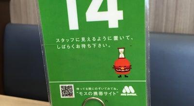 Photo of Burger Joint モスバーガー サンリブもりつね店 at 小倉南区守恒1-11-25, 北九州市, Japan