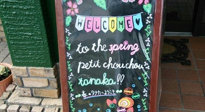 Photo of Dessert Shop Le petit chou chou de Tanaka at 星が丘2-21-22, 花巻市, Japan