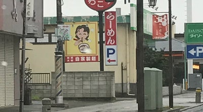 Photo of Chinese Restaurant 中華 わこう at 荒町4-23-21, Mooka 321-4305, Japan