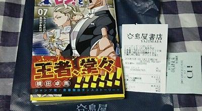 Photo of Bookstore 谷島屋書店 本沢合店 at 本沢合123-2 434-0014, Japan