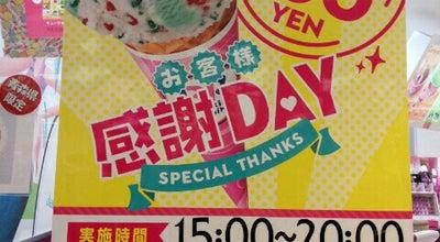 Photo of Ice Cream Shop サーティワン アイスクリーム イトーヨーカドー八戸沼館店 at 沼館4-7-111, 八戸市 031-0071, Japan