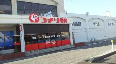 Photo of Bookstore コメリ書房 柏崎店 at 北半田1丁目9-6, 柏崎市 945-0035, Japan