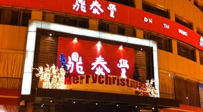 Photo of Dim Sum Restaurant 鼎泰丰 Din Tai Fung at 18 Binshui Rd, Tianjin, Ti, China