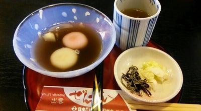 Photo of Tea Room 日本ぜんざい学会 弐号店 at 末次本町5, 松江市 690-0843, Japan