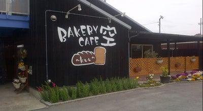 Photo of Bakery ベーカリーカフェ空 at 愛知県愛西市内佐屋町西新田13−1, 愛西市 496-0903, Japan