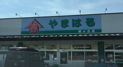 Photo of Farmers Market やまはる旭ヶ丘店 at 青森県‎八戸市旭ヶ丘1丁目1−20, Hachinohe, Japan