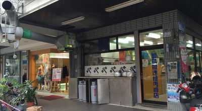 Photo of Fried Chicken Joint 藍蜻蜓速食專賣店 at 大同路214號, 台東市, Taiwan