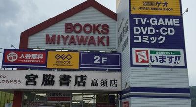 Photo of Bookstore 宮脇書店 高須店 at 高須857-11, 高知市, Japan