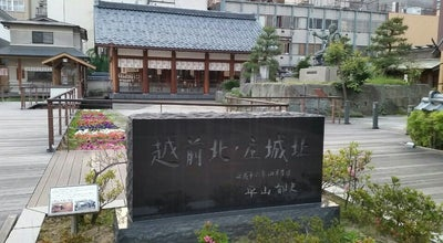 Photo of Historic Site 北の庄城趾 at 中央21-17, 福井市 910-0006, Japan