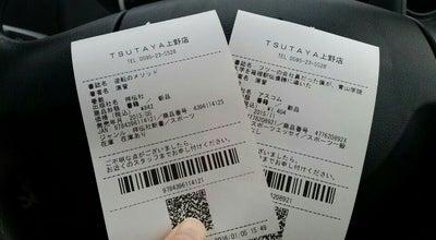 Photo of Bookstore 岡森書店 白鳳店 at 平野西町71, 伊賀市 518-0820, Japan