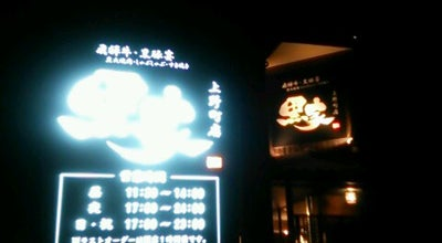 Photo of BBQ Joint 飛騨牛・黒豚宴 黒家 at 宝町5-98, 多治見市 507-0054, Japan