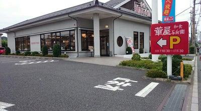 Photo of Sushi Restaurant 華屋与兵衛 小川町店 at 小川 62-1, 小川町, Japan
