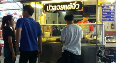 Photo of Dessert Shop บัวลอยแต้จิ๋ว at Thailand