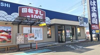 Photo of Sushi Restaurant はま寿司 山口湯田店 at 葵1丁目4-56, 山口市 753-0821, Japan