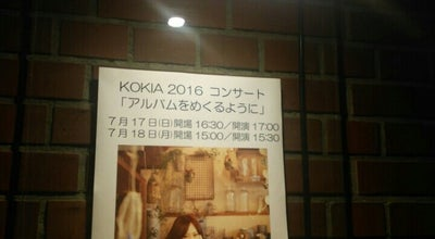 Photo of Music Venue 横浜赤レンガ倉庫1号館ホール at 中区新港1-1-2, Yokohama, Japan