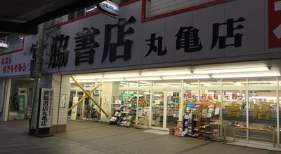 Photo of Bookstore 宮脇書店 丸亀店 at 通町122-1, 丸亀市 763-0043, Japan