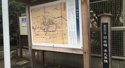 Photo of Historic Site 磐城平城本丸跡地 at 旧平城跡, いわき市, Japan