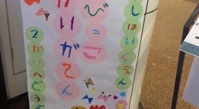 Photo of Art Museum 刈谷市美術館 at 住吉町4丁目5, 刈谷市, Japan