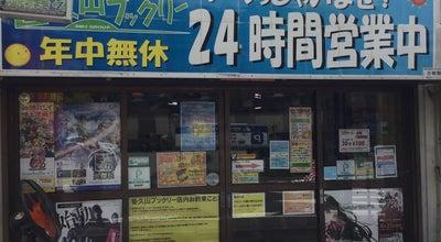 Photo of Bookstore 香久山ブックリー at Japan