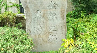 Photo of Monument / Landmark 湘南発祥の地大磯の碑 at Japan