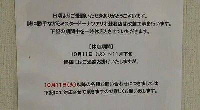 Photo of Donut Shop ミスタードーナツ アリオ蘇我ショップ at 川崎町52-7, 千葉市 260-0835, Japan