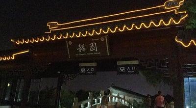 Photo of Zoo 苏州动物园 Suzhou Zoo at 白塔东路1号, Suzhou, Ji, China