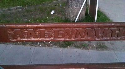 Photo of Historic Site Альбумин. На Районе. at Морской Проспект 54, Новосибирск, Russia