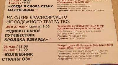 Photo of Theater Красноярский драматический театр им. А.С. Пушкина / Krasnoyarsk Drama Theatre at Мира Просп., 73, Красноярск, Russia
