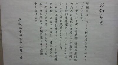 Photo of Spa バーデンバーデン at 中区菅原町10-20, 浜松市 432-8041, Japan