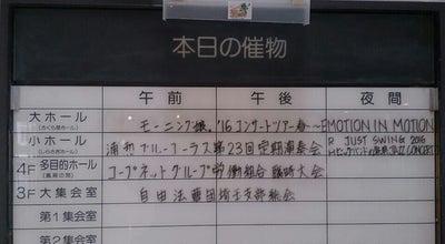 Photo of Concert Hall さいたま市 文化センター 大ホール at 南区根岸1-7-1, さいたま市 336-0024, Japan