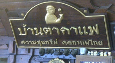 Photo of Coffee Shop บ้านตากาแฟ (Baan-ta cafe') at Sukhumvit Rd., Klaeng 21110, Thailand