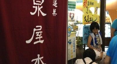 Photo of Dessert Shop 和泉屋本店 at 岩村田74, 佐久市 385-0022, Japan