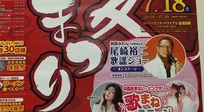 Photo of Spa さくら湯 at 入江町12-3, 釧路市 085-0008, Japan
