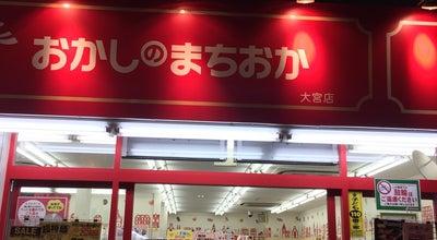 Photo of Candy Store おかしのまちおか 大宮店 at 大宮区大門町1-19, さいたま市 330-0846, Japan