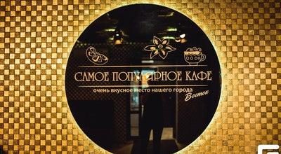 Photo of Cafe СПК Восток at Ул. Свободы, 11, Киров (Кировская обл.) 610004, Russia