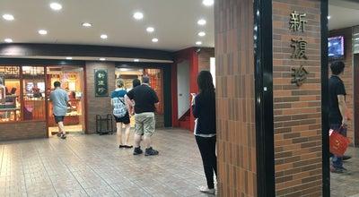 Photo of Movie Theater 新復珍戲院 at 300台湾新竹市北區北門街6號, 北區 300, Taiwan