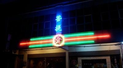 Photo of Vegetarian / Vegan Restaurant 菩提齋素食冷氣餐館 at Sungai Petani, Malaysia