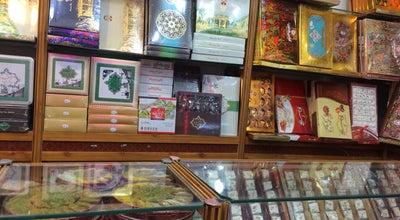 Photo of Candy Store Kermani Gaz | گز کرمانی at Abdorrazagh St., Isfahan,Iran, Iran